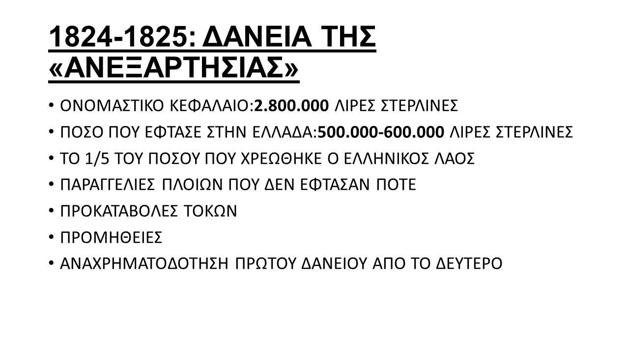 1824-1825: ΔΑΝΕΙΑ ΤΗΣ «ΑΝΕΞΑΡΤΗΣΙΑΣ»