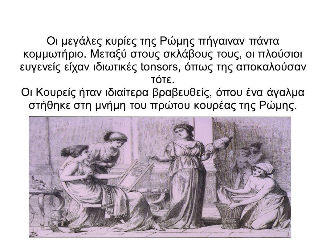 Οι μεγάλες κυρίες της Ρώμης πήγαιναν πάντα κομμωτήριο