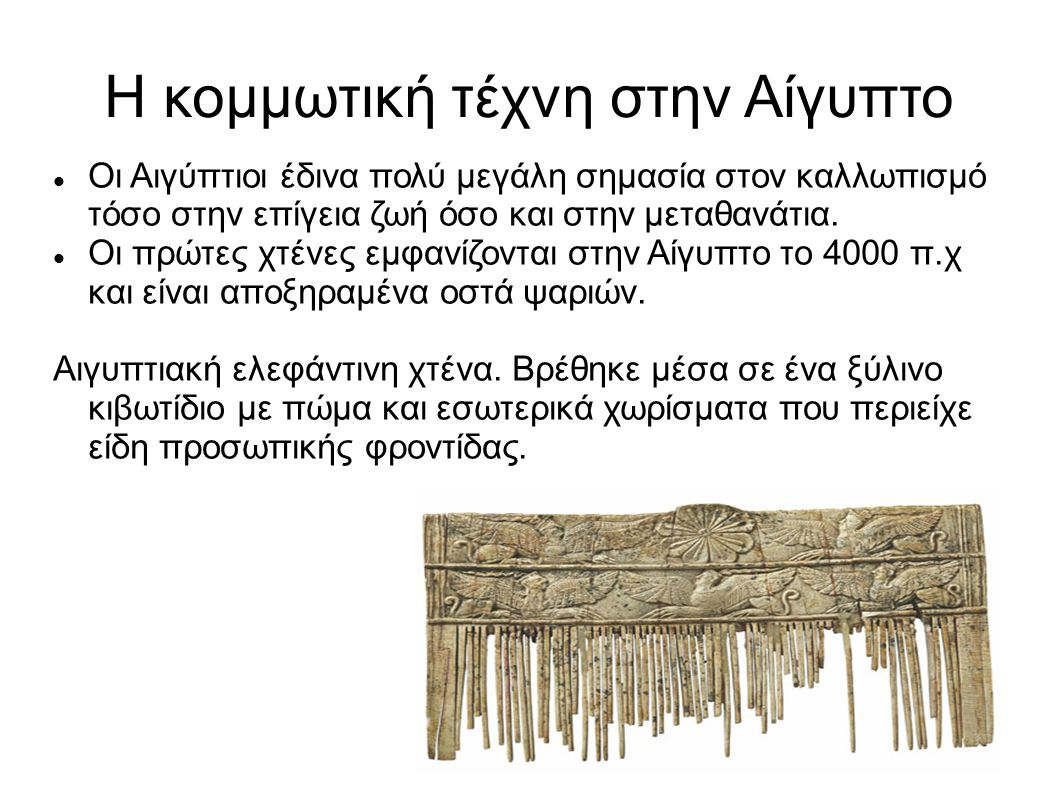 Η κομμωτική τέχνη στην Αίγυπτο