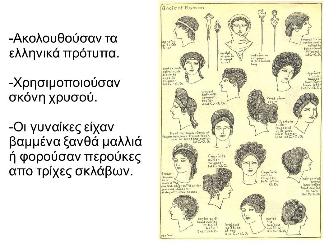 -Ακολουθούσαν τα ελληνικά πρότυπα.