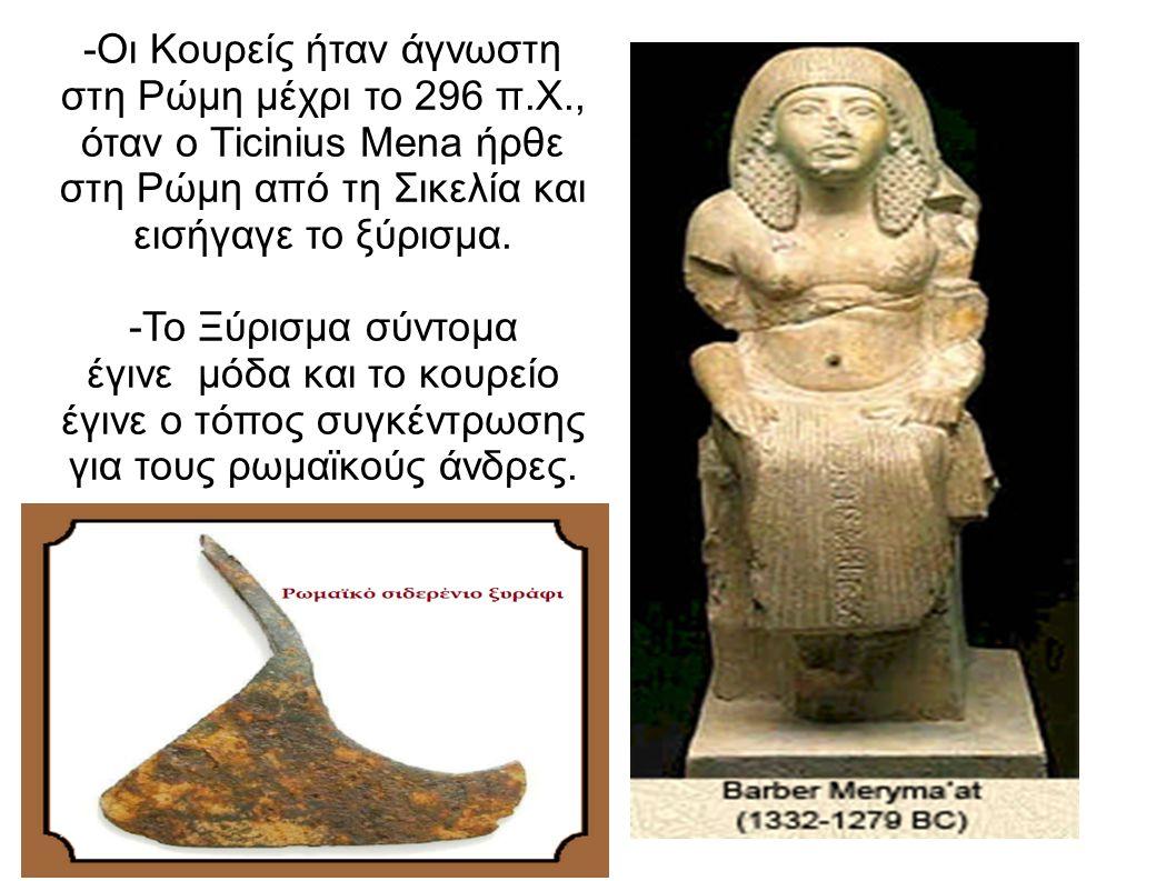 -Οι Κουρείς ήταν άγνωστη στη Ρώμη μέχρι το 296 π. Χ
