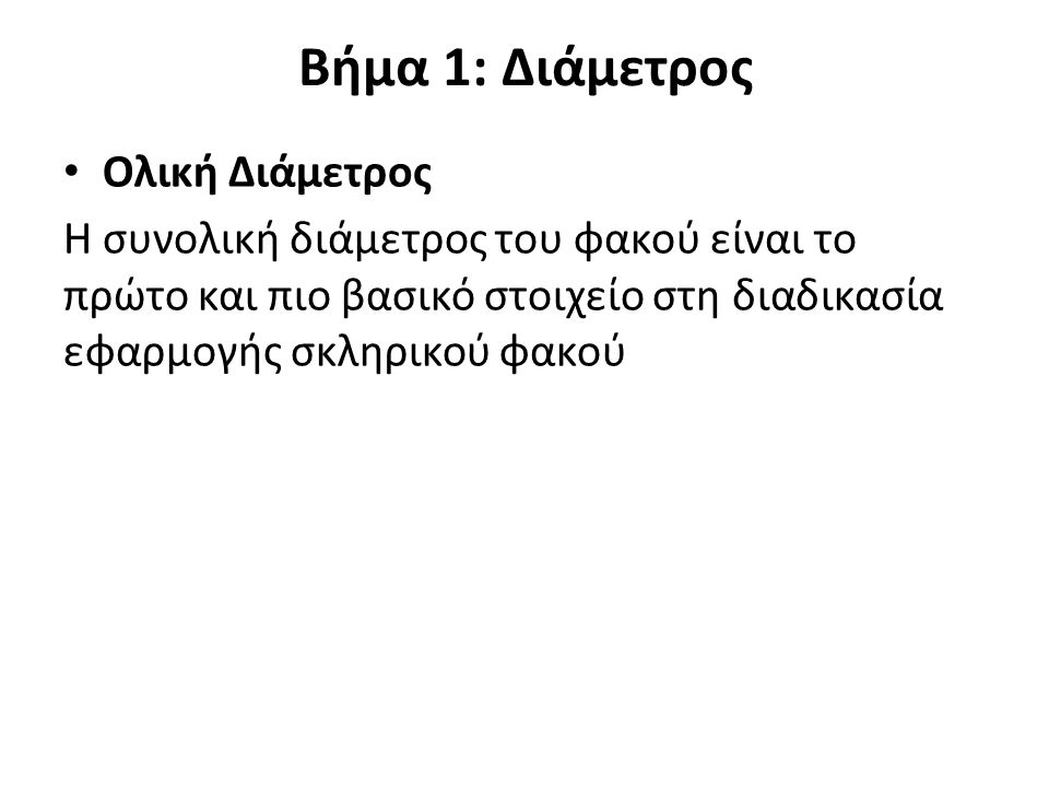 Βήμα 1: Διάμετρος Ολική Διάμετρος