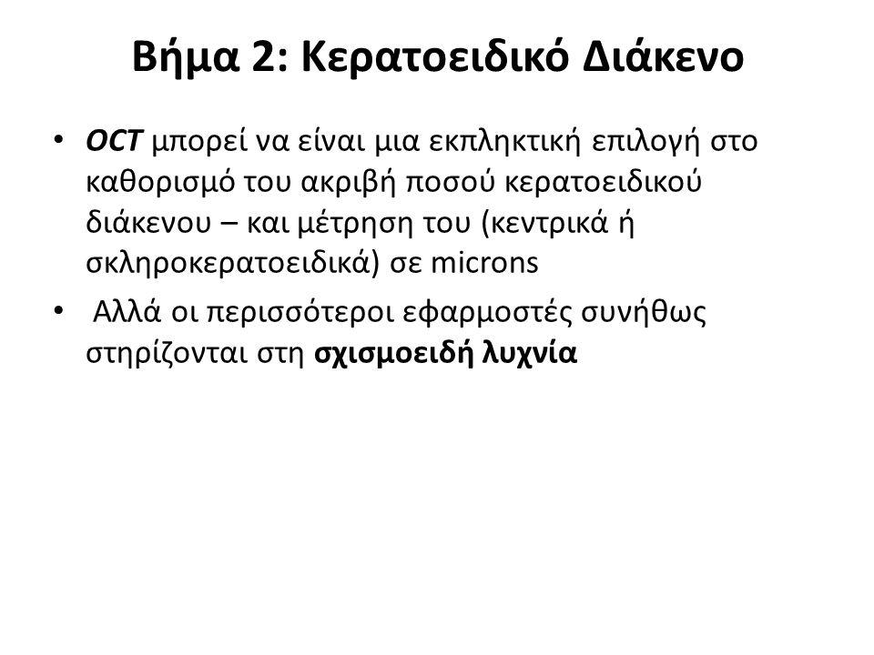 Βήμα 2 :Εκτίμηση Κερατοειδικού Διάκενου- OCT