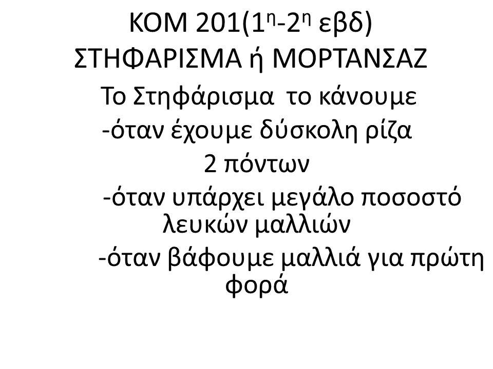 KOM 201(1η-2η εβδ) ΣΤΗΦΑΡΙΣΜΑ ή ΜΟΡΤΑΝΣΑΖ