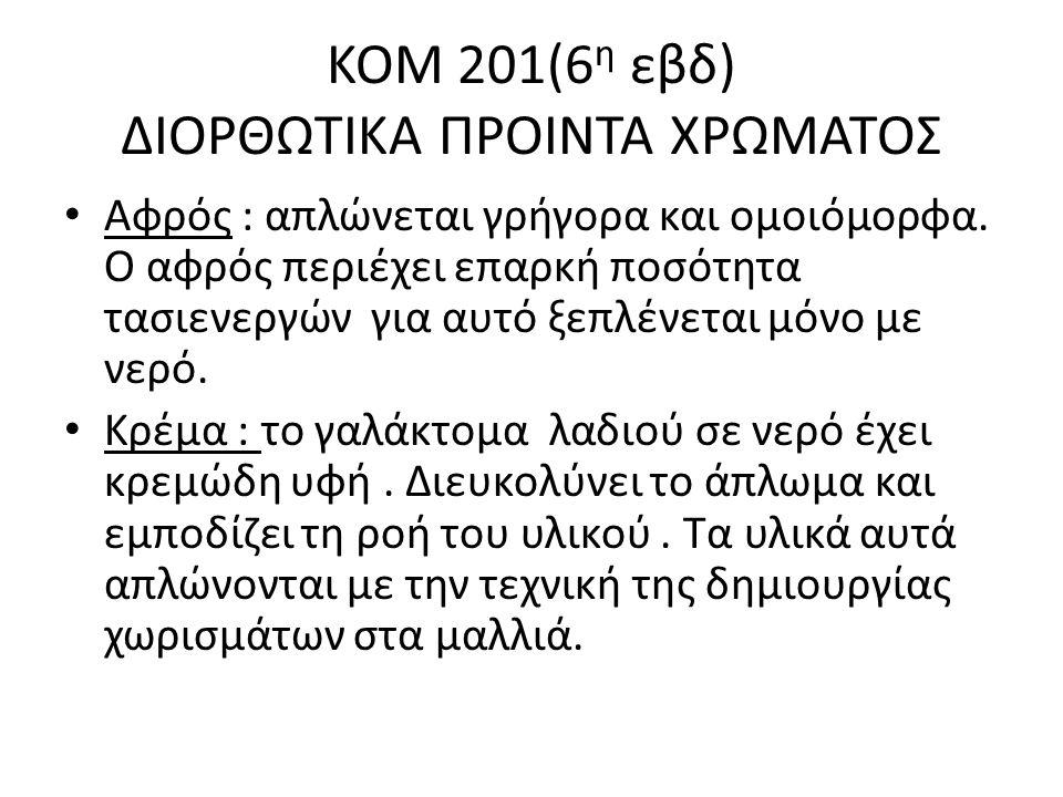 ΚΟΜ 201(6η εβδ) ΔΙΟΡΘΩΤΙΚΑ ΠΡΟΙΝΤΑ ΧΡΩΜΑΤΟΣ