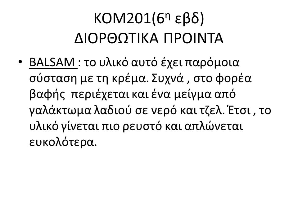 ΚΟΜ201(6η εβδ) ΔΙΟΡΘΩΤΙΚΑ ΠΡΟΙΝΤΑ