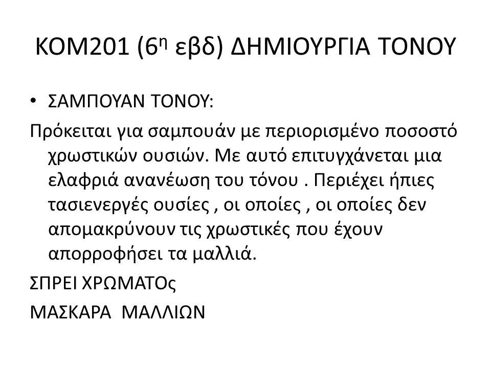 ΚΟΜ201 (6η εβδ) ΔΗΜΙΟΥΡΓΙΑ ΤΟΝΟΥ