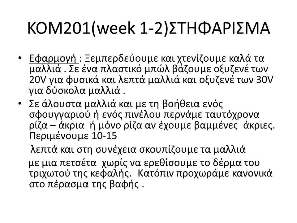 KOM201(week 1-2)ΣΤΗΦΑΡΙΣΜΑ