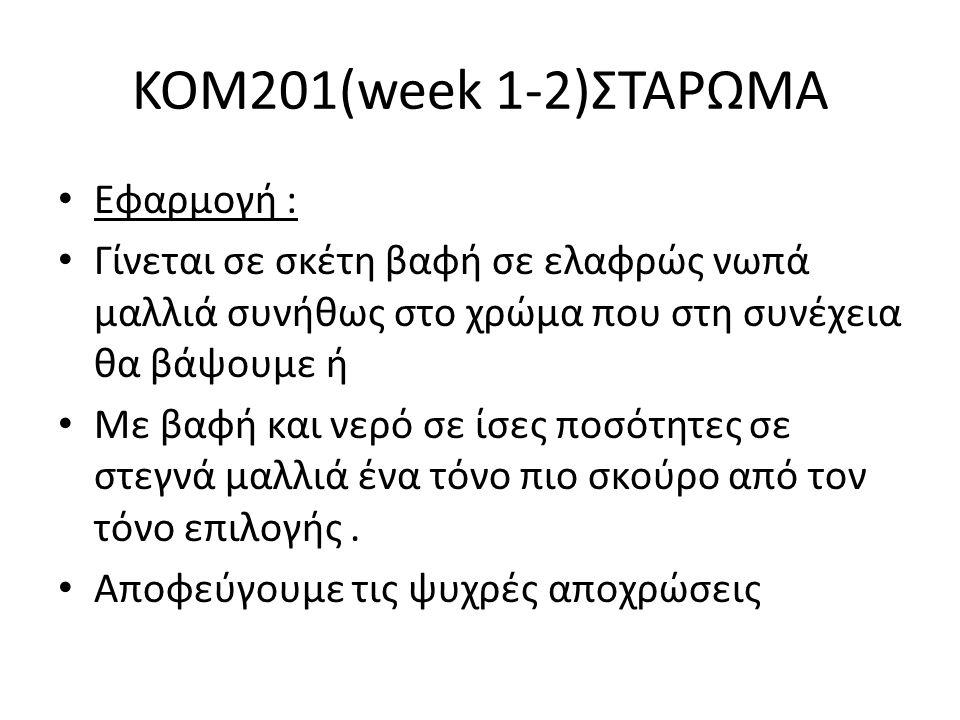 KOM201(week 1-2)ΣΤΑΡΩΜΑ Εφαρμογή :