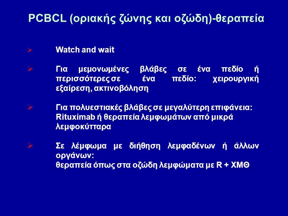 PCBCL (οριακής ζώνης και οζώδη)-θεραπεία