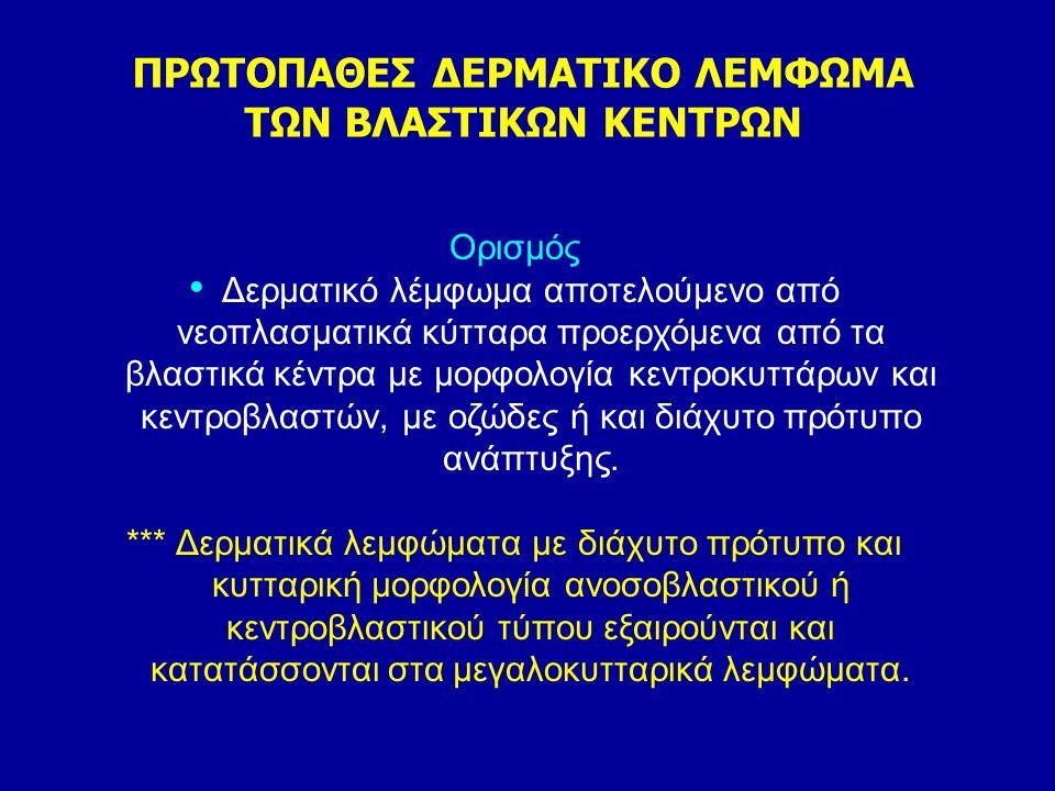 ΠΡΩΤΟΠΑΘΕΣ ΔΕΡΜΑΤΙΚΟ ΛΕΜΦΩΜΑ ΤΩΝ ΒΛΑΣΤΙΚΩΝ ΚΕΝΤΡΩΝ