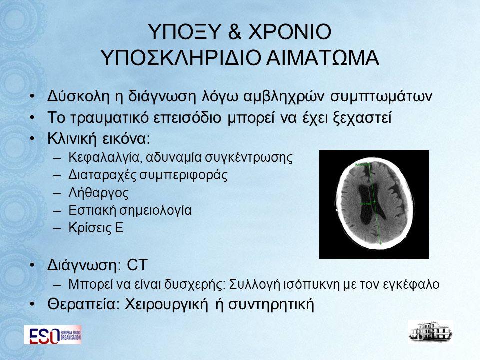 ΥΠΟΞΥ & ΧΡΟΝΙΟ ΥΠΟΣΚΛΗΡΙΔΙΟ ΑΙΜΑΤΩΜΑ