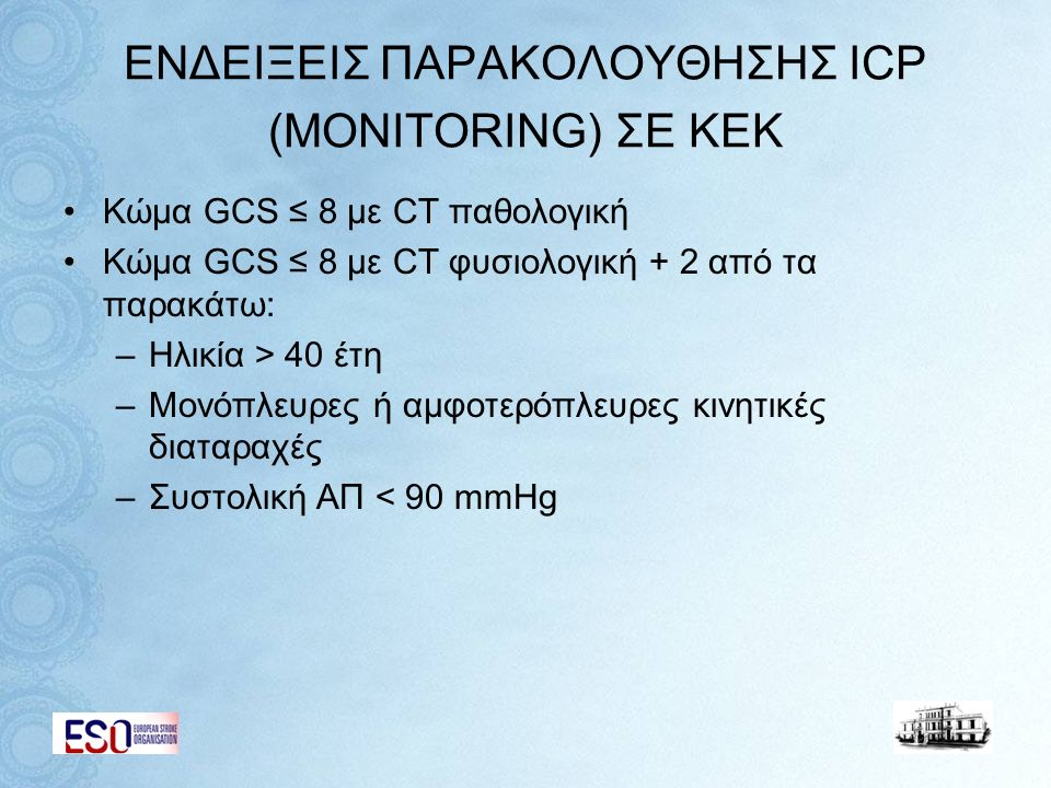 ΕΝΔΕΙΞΕΙΣ ΠΑΡΑΚΟΛΟΥΘΗΣΗΣ ICP (MONITORING) ΣΕ ΚΕΚ