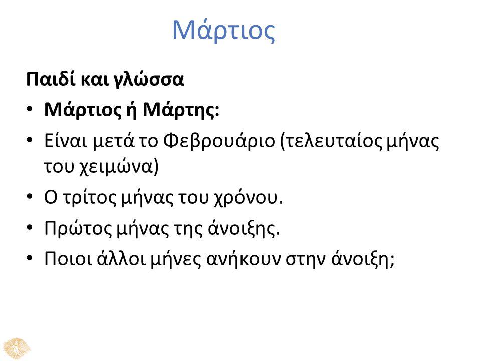 Μάρτιος Παιδί και γλώσσα Μάρτιος ή Μάρτης: