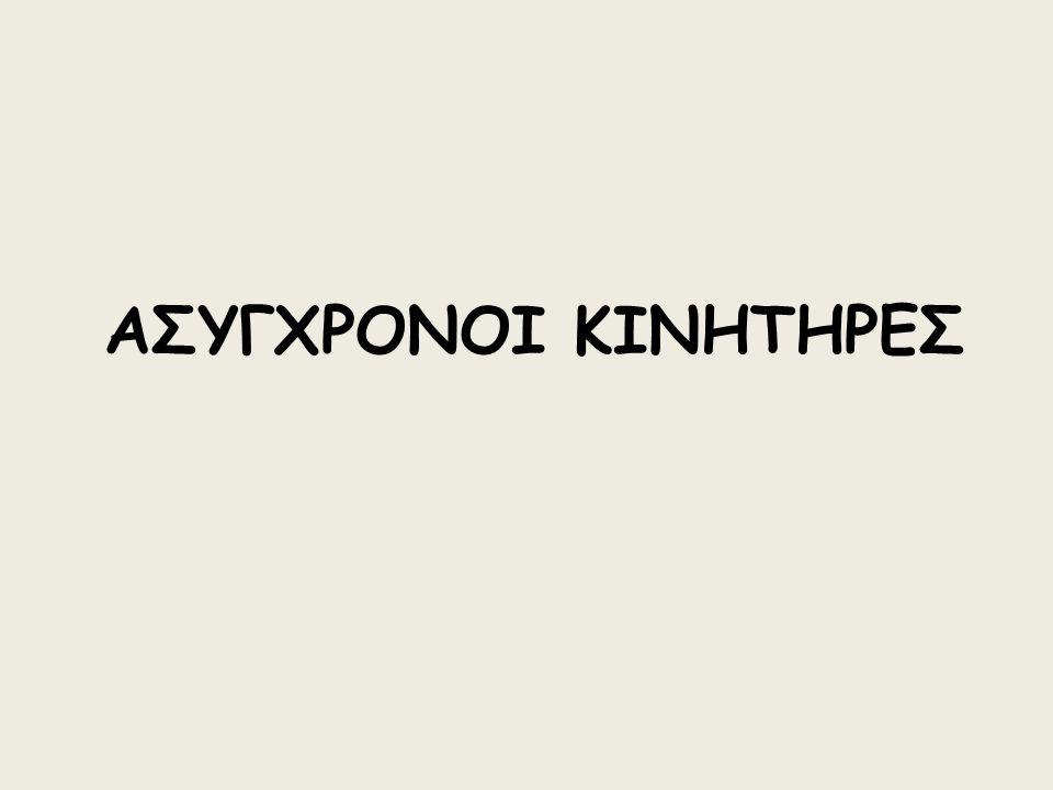 ΑΣΥΓΧΡΟΝΟΙ ΚΙΝΗΤΗΡΕΣ