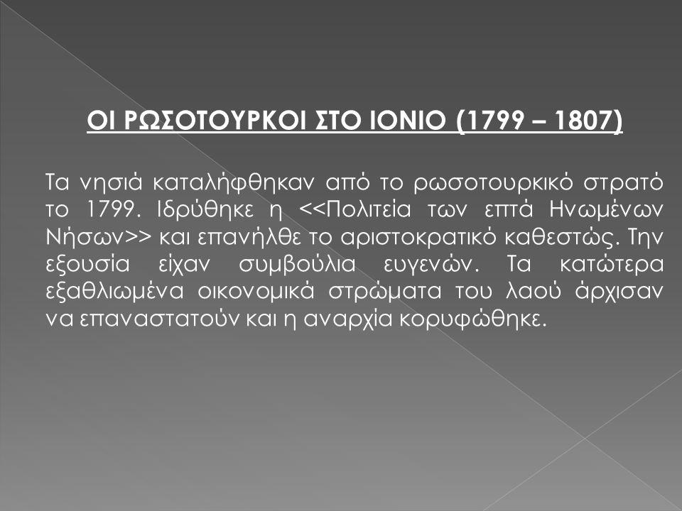 ΟΙ ΡΩΣΟΤΟΥΡΚΟΙ ΣΤΟ ΙΟΝΙΟ (1799 – 1807)