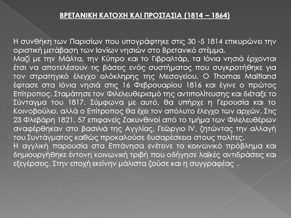 ΒΡΕΤΑΝΙΚΗ ΚΑΤΟΧΗ ΚΑΙ ΠΡΟΣΤΑΣΙΑ (1814 – 1864)