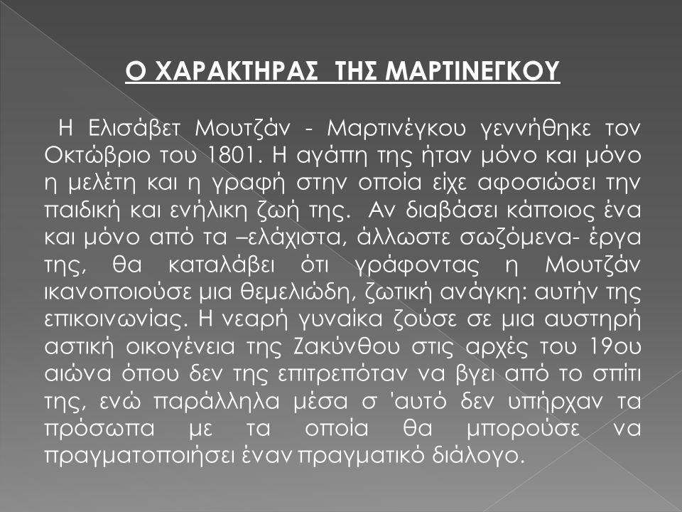 Ο ΧΑΡΑΚΤΗΡΑΣ ΤΗΣ ΜΑΡΤΙΝΕΓΚΟΥ