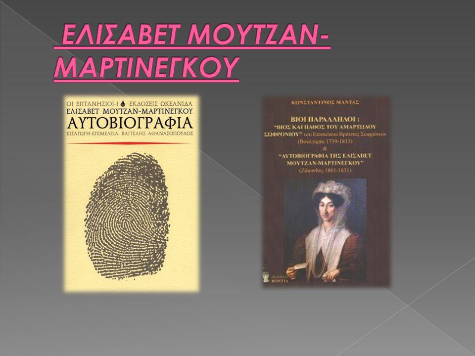 ΕΛΙΣΑΒΕΤ ΜΟΥΤΖΑΝ-ΜΑΡΤΙΝΕΓΚΟΥ