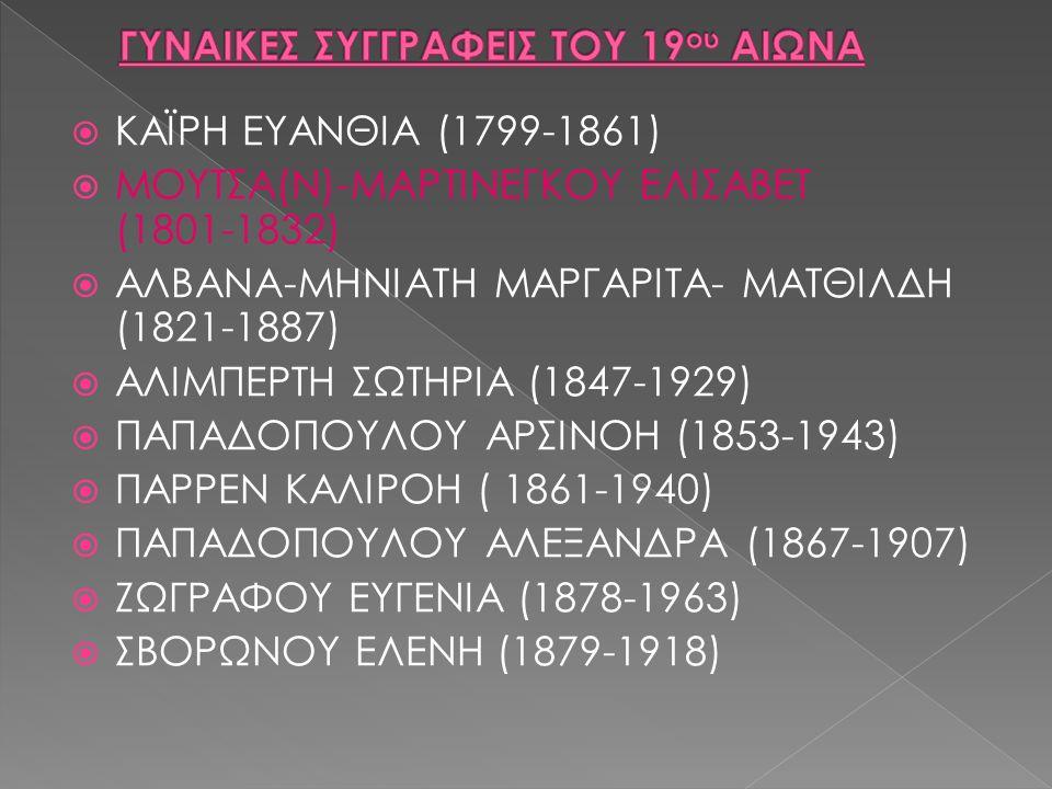 ΓΥΝΑΙΚΕΣ ΣΥΓΓΡΑΦΕΙΣ ΤΟΥ 19ου ΑΙΩΝΑ