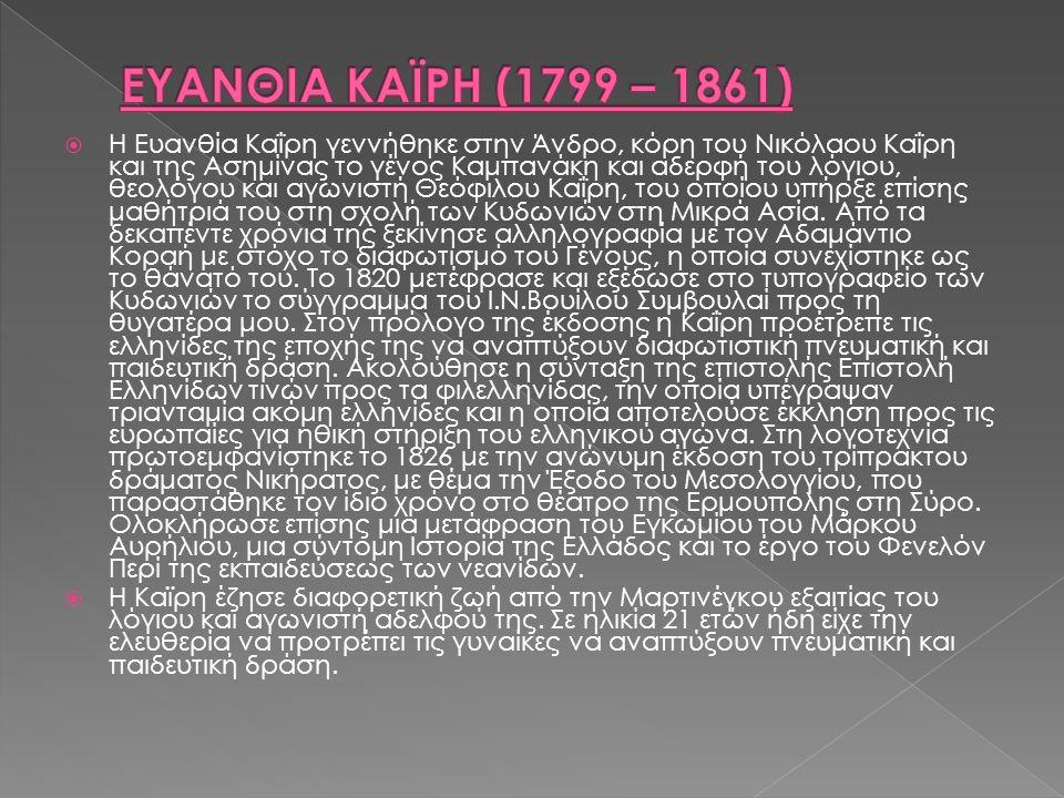 ΕΥΑΝΘΙΑ ΚΑΪΡΗ (1799 – 1861)