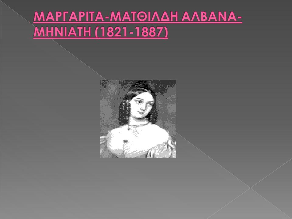 ΜΑΡΓΑΡΙΤΑ-ΜΑΤΘΙΛΔΗ ΑΛΒΑΝΑ- ΜΗΝΙΑΤΗ (1821-1887)