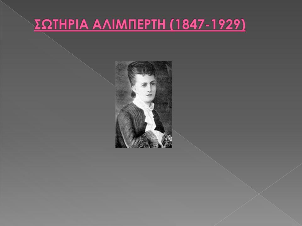 ΣΩΤΗΡΙΑ ΑΛΙΜΠΕΡΤΗ (1847-1929)