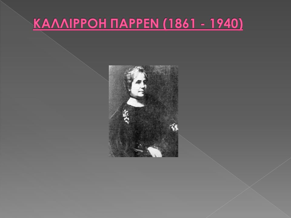 ΚΑΛΛΙΡΡΟΗ ΠΑΡΡΕΝ (1861 - 1940)