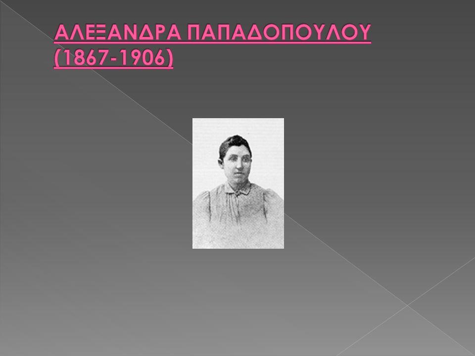 ΑΛΕΞΑΝΔΡΑ ΠΑΠΑΔΟΠΟΥΛΟΥ (1867-1906)