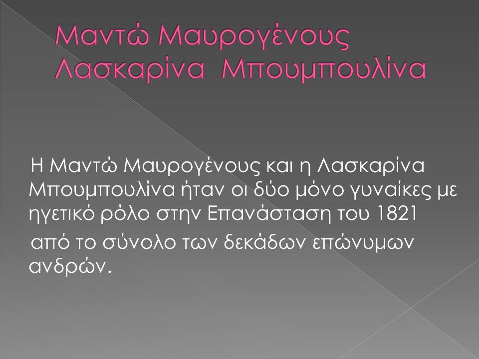 Μαντώ Μαυρογένους Λασκαρίνα Μπουμπουλίνα