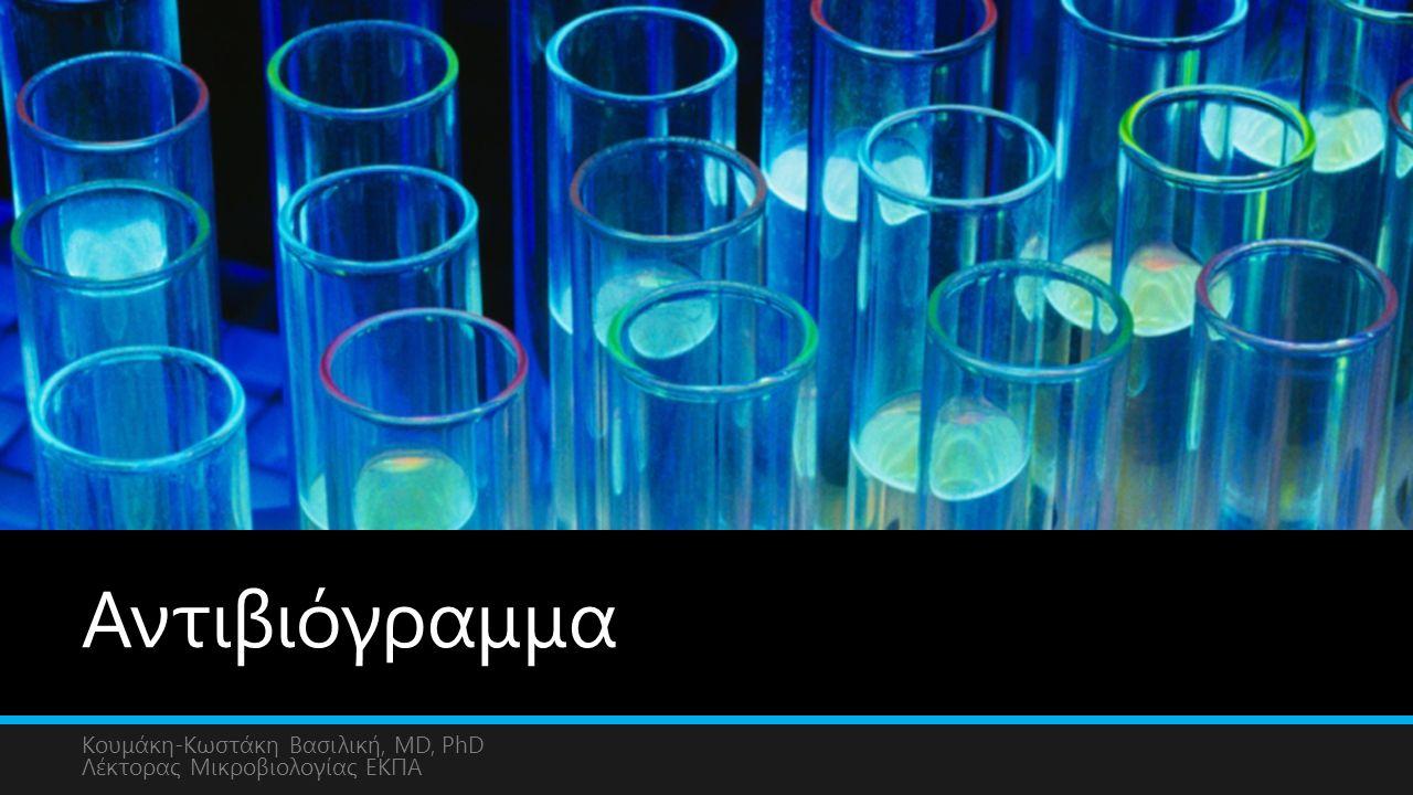 Κουμάκη-Κωστάκη Βασιλική, MD, PhD Λέκτορας Μικροβιολογίας ΕΚΠΑ