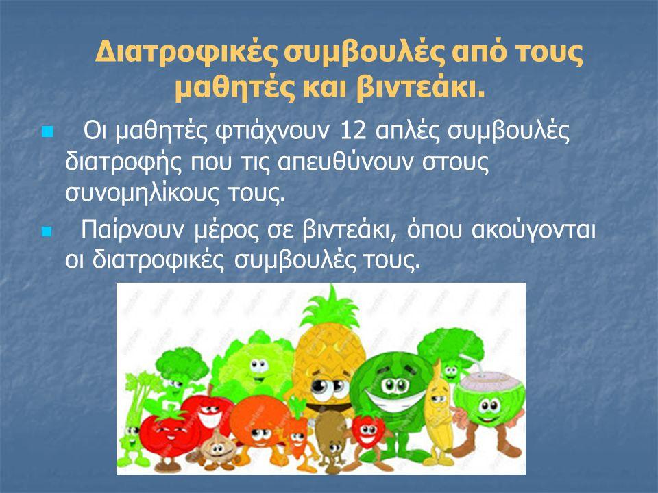 Διατροφικές συμβουλές από τους μαθητές και βιντεάκι.