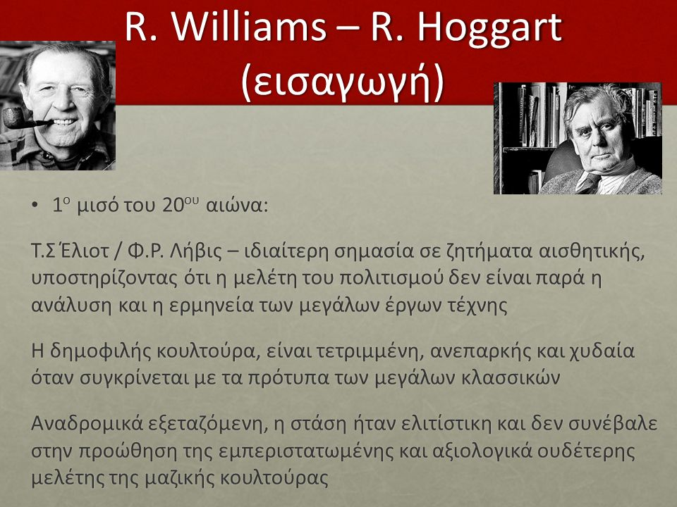 R. Williams – R. Hoggart (εισαγωγή)