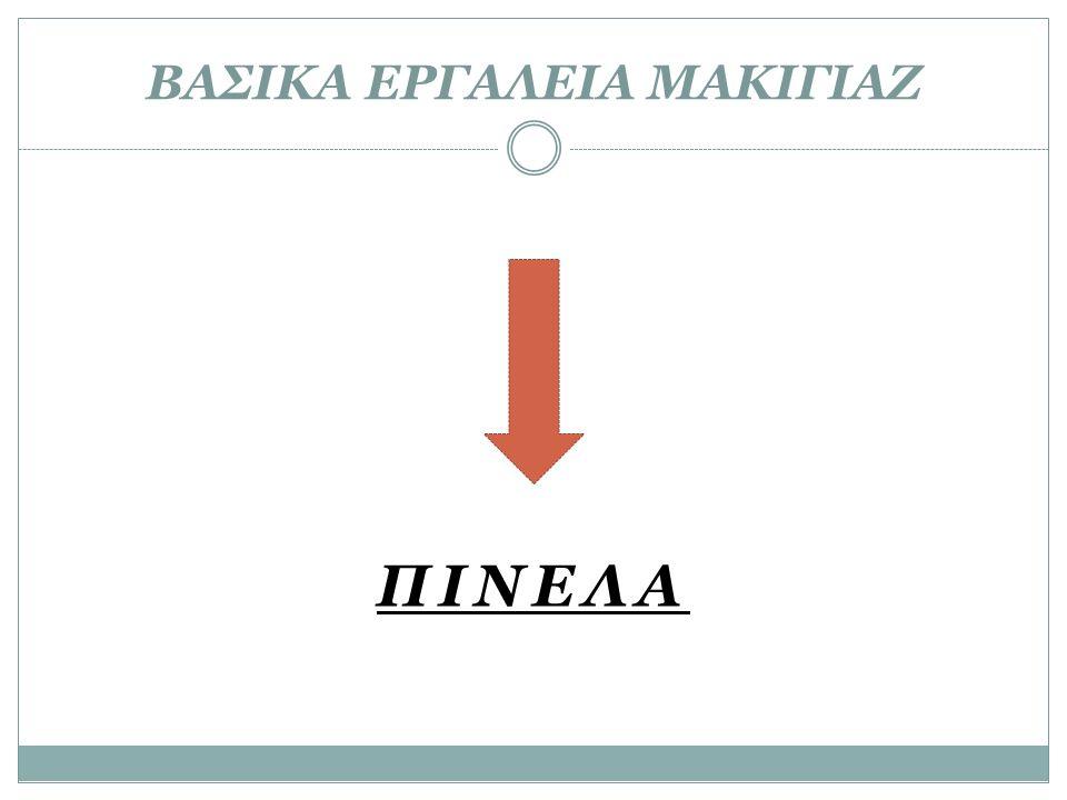 ΒΑΣΙΚΑ ΕΡΓΑΛΕΙΑ ΜΑΚΙΓΙΑΖ