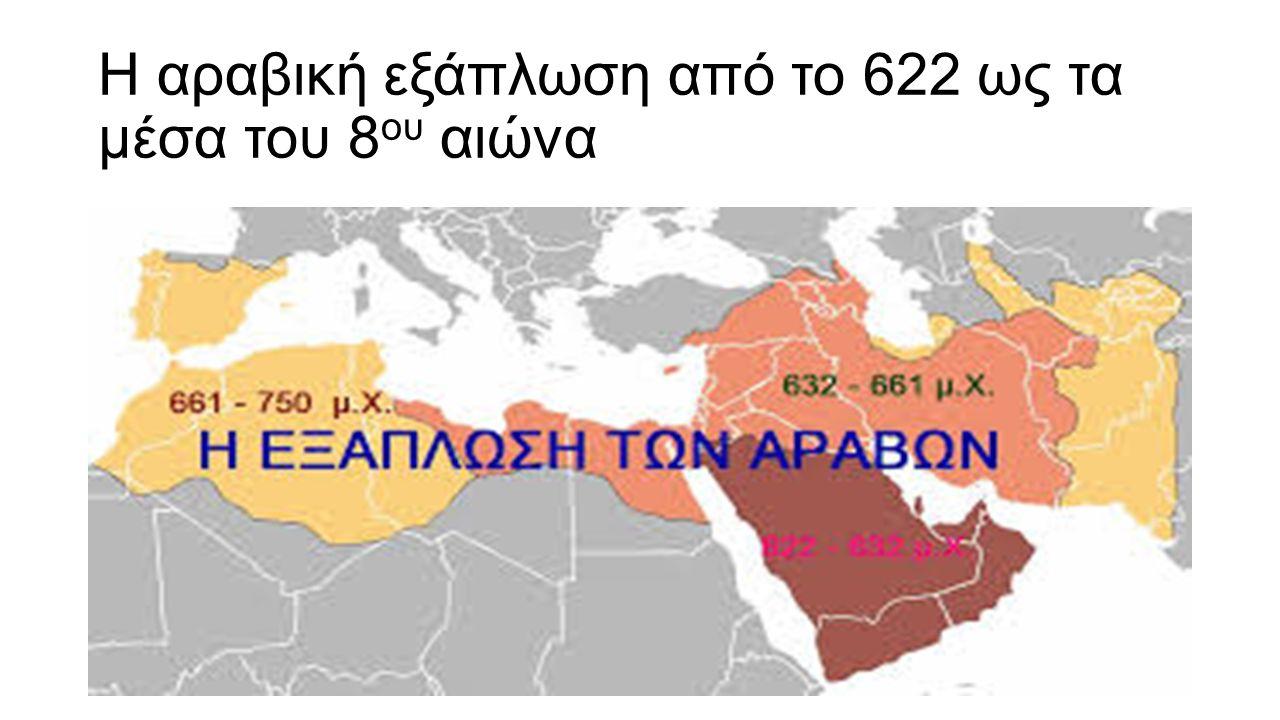 Η αραβική εξάπλωση από το 622 ως τα μέσα του 8ου αιώνα