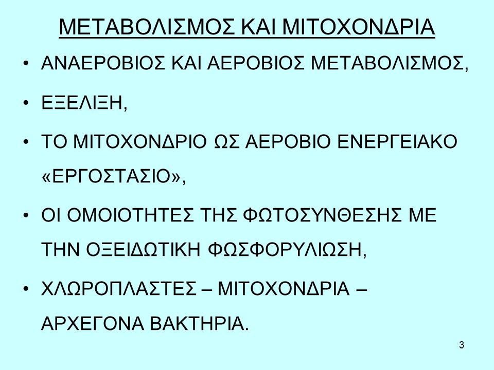 ΜΕΤΑΒΟΛΙΣΜΟΣ ΚΑΙ ΜΙΤΟΧΟΝΔΡΙΑ