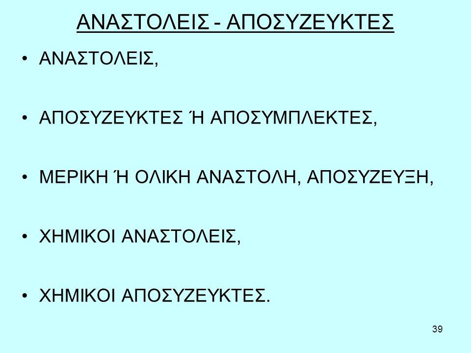 ΑΝΑΣΤΟΛΕΙΣ - ΑΠΟΣΥΖΕΥΚΤΕΣ