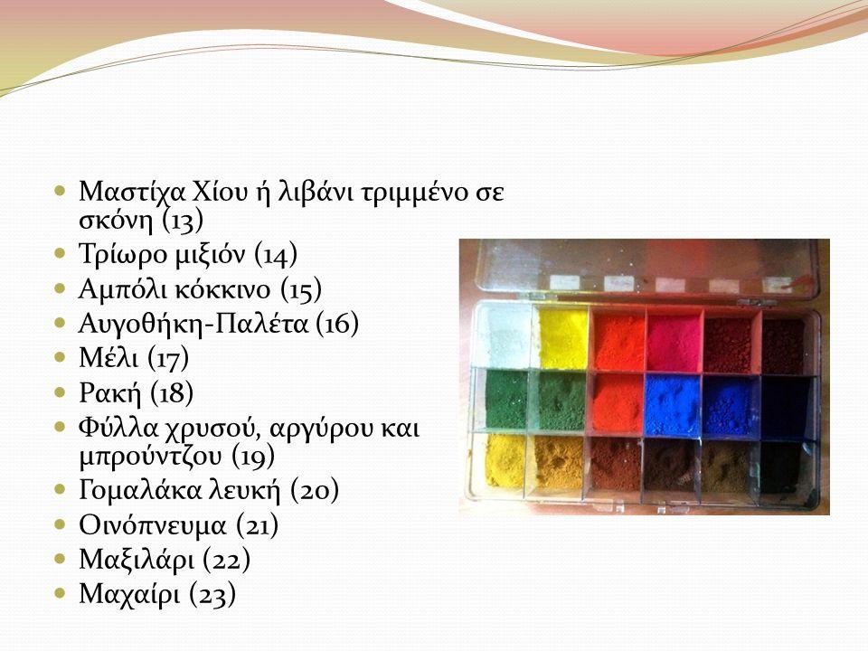 Μαστίχα Χίου ή λιβάνι τριμμένο σε σκόνη (13)