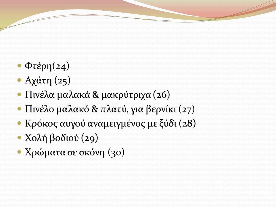 Φτέρη(24) Αχάτη (25) Πινέλα μαλακά & μακρύτριχα (26) Πινέλο μαλακό & πλατύ, για βερνίκι (27) Κρόκος αυγού αναμειγμένος με ξύδι (28)