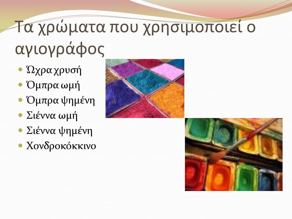Τα χρώματα που χρησιμοποιεί ο αγιογράφος
