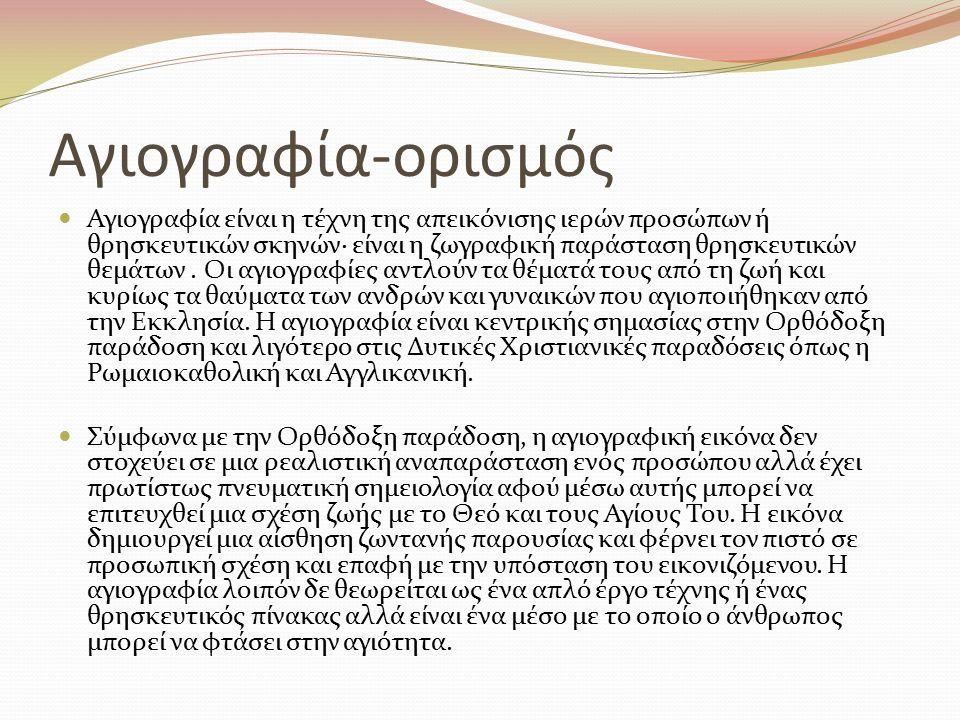 Αγιογραφία-ορισμός