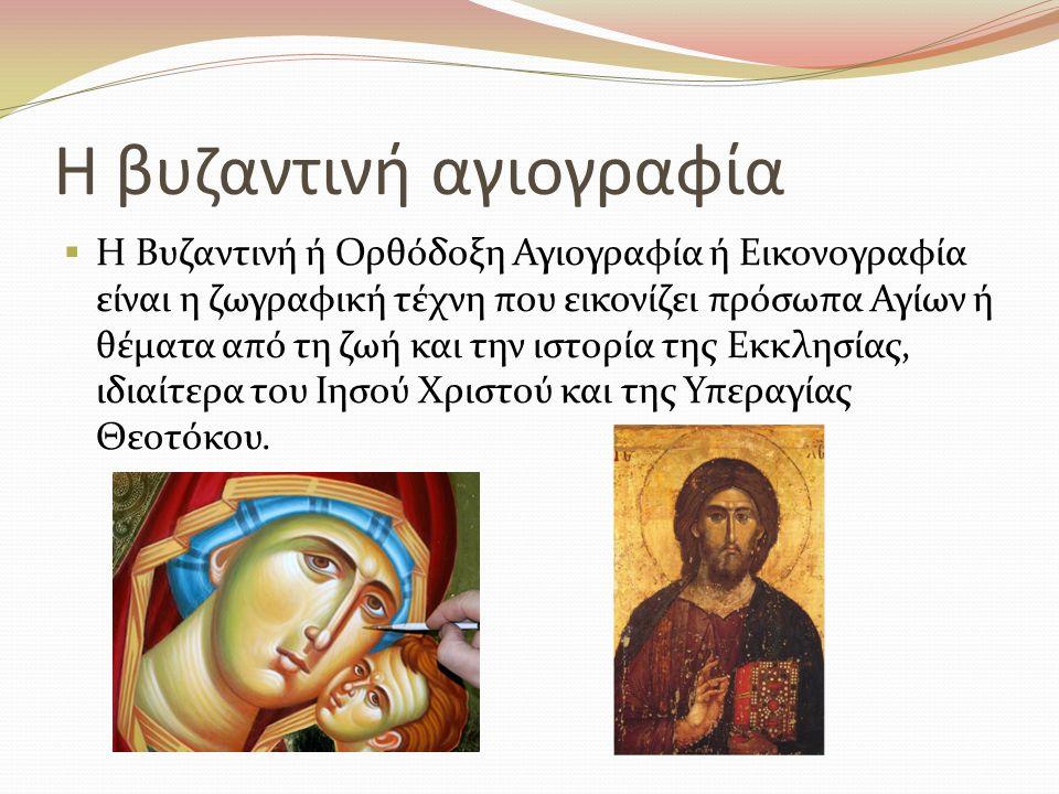 Η βυζαντινή αγιογραφία
