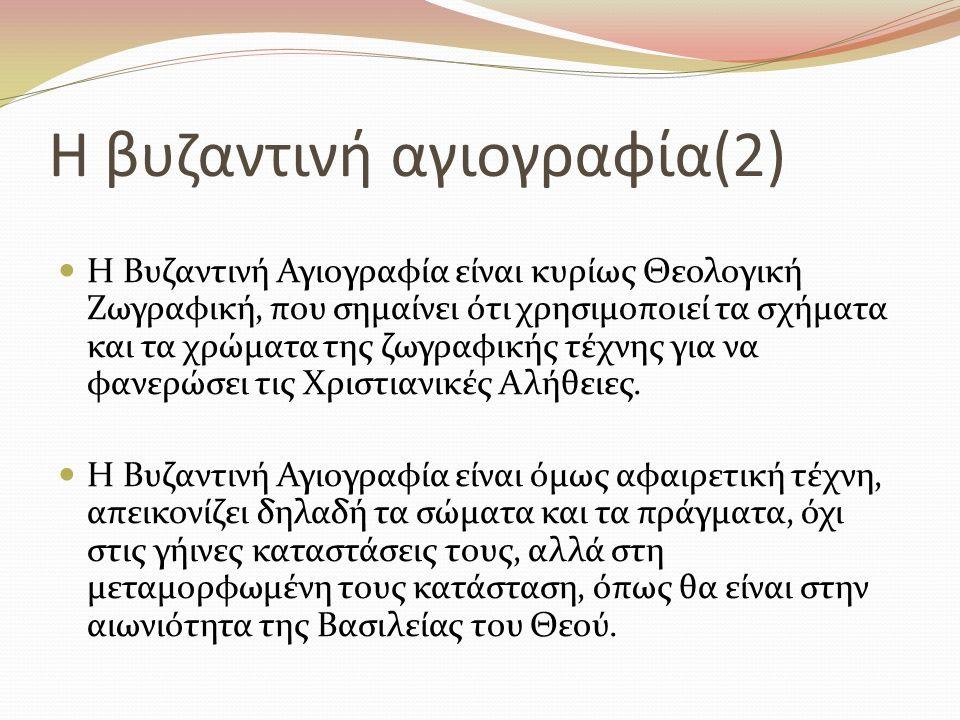 Η βυζαντινή αγιογραφία(2)
