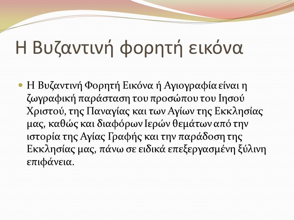 Η Βυζαντινή φορητή εικόνα