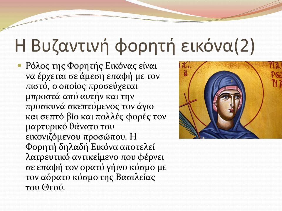 Η Βυζαντινή φορητή εικόνα(2)