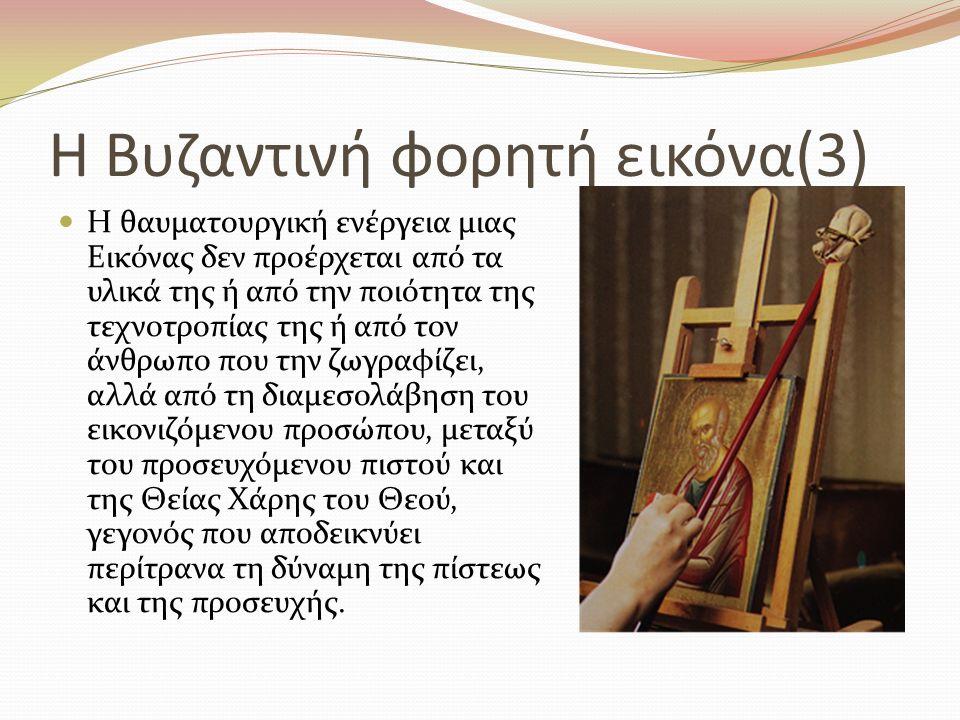 Η Βυζαντινή φορητή εικόνα(3)