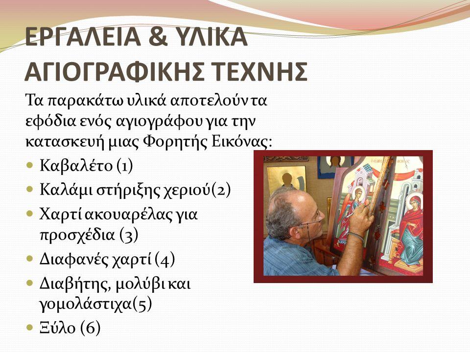 ΕΡΓΑΛΕΙΑ & ΥΛΙΚΑ ΑΓΙΟΓΡΑΦΙΚΗΣ ΤΕΧΝΗΣ