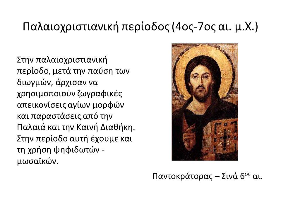 Παλαιοχριστιανική περίοδος (4ος-7ος αι. μ.Χ.)