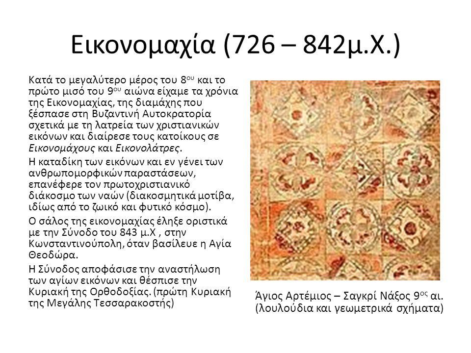 Εικονομαχία (726 – 842μ.Χ.)