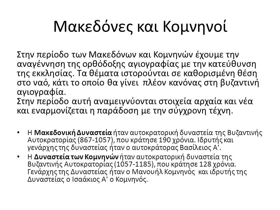 Μακεδόνες και Κομνηνοί